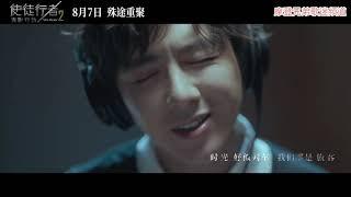 摩登兄弟刘宇宁摩登兄弟「如约」MV《使徒行者2:谍影行动》电影主题曲 thumbnail