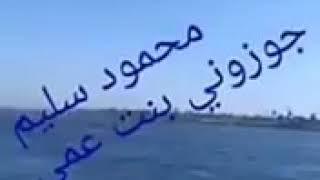 محمود سليم كوكب الصعيد جوزوني بنت عمي