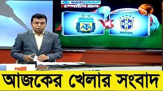 Bangla Sports News 16 October 2018 Today Latest Sports News Update BD SPORTSTV