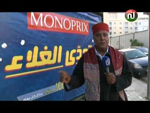 MONOPRIX: YET7ADA EL GHLAA - la fayette