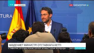 Испанияның мәдениет министрі отставкаға кетті