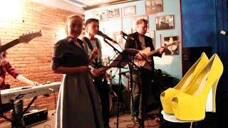 Зарина Божакова - Жёлтые ботинки (Live Band Funky Monkeys)