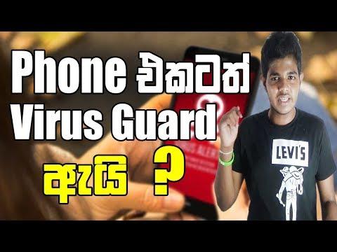 Virus Guards for Mobile Phones ? - Sinhala