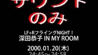 「深田恭子 IN MY ROOM(OP)」 □「(CM)ロッテ クールミントガム」 □「深...