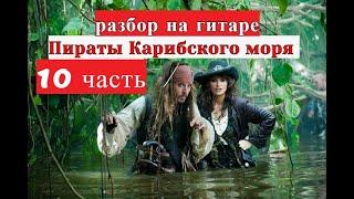 Уроки гитары.Пираты Карибского Моря 10 часть