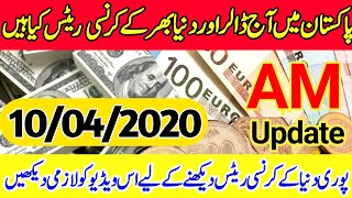 Today all currency rate in Pakistan   Pakistan currency rates today   Currency rate today 10_04_2020