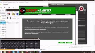 Как играть в пиратскую версию Grid Autosport онлайн, с друзьями