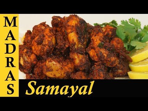 Chicken Chukka Varuval in Tamil / Chettinad Chicken Ghee Roast in Tamil / சிக்கன் சுக்கா thumbnail