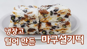 [호박설기] 떡만들기 냉장고 털어서 만든 마구설기 진심 맛있어요 #143