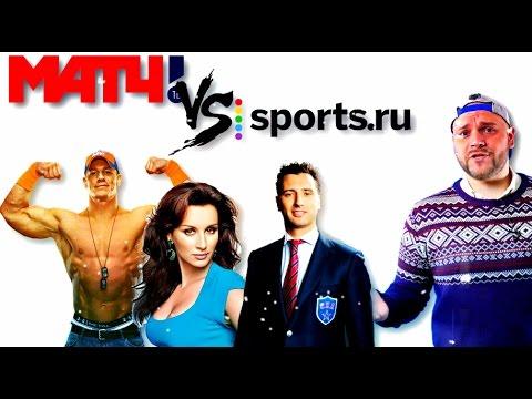 """МИР СПОРТА: """"Матч ТВ"""" Vs Sports.ru"""