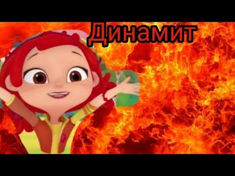 Слайд шоу: Аленка- ''Динамит'' сказочный патруль!!! - YouTube