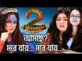 [REAL NEWS] Kiranmala Part- Ⅱ Asche? | Kiranmala-2 | Star Jalsha | Chirkut Infinity