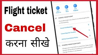 Flight ticket cancel kaise  kare   How to cancel flight ticket in make my trip in hindi