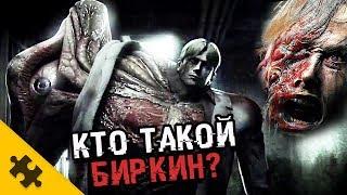 КТО ТАКОЙ БИРКИН?- RESIDENT EVIL 2 REMAKE. Ракун-сити заражен из-за него!