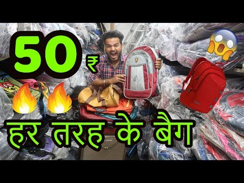 Cheapest Bags wholesale| Bag manufacturers | Luggage market in Delhi | Office bag | Travel bag