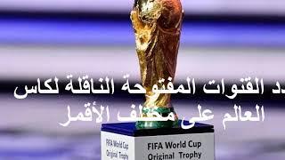 القنوات المجانبة المفتوحة الناقلة التي تذيع كاس العالم 2018 قناة عربية اشترت 32 مباراة