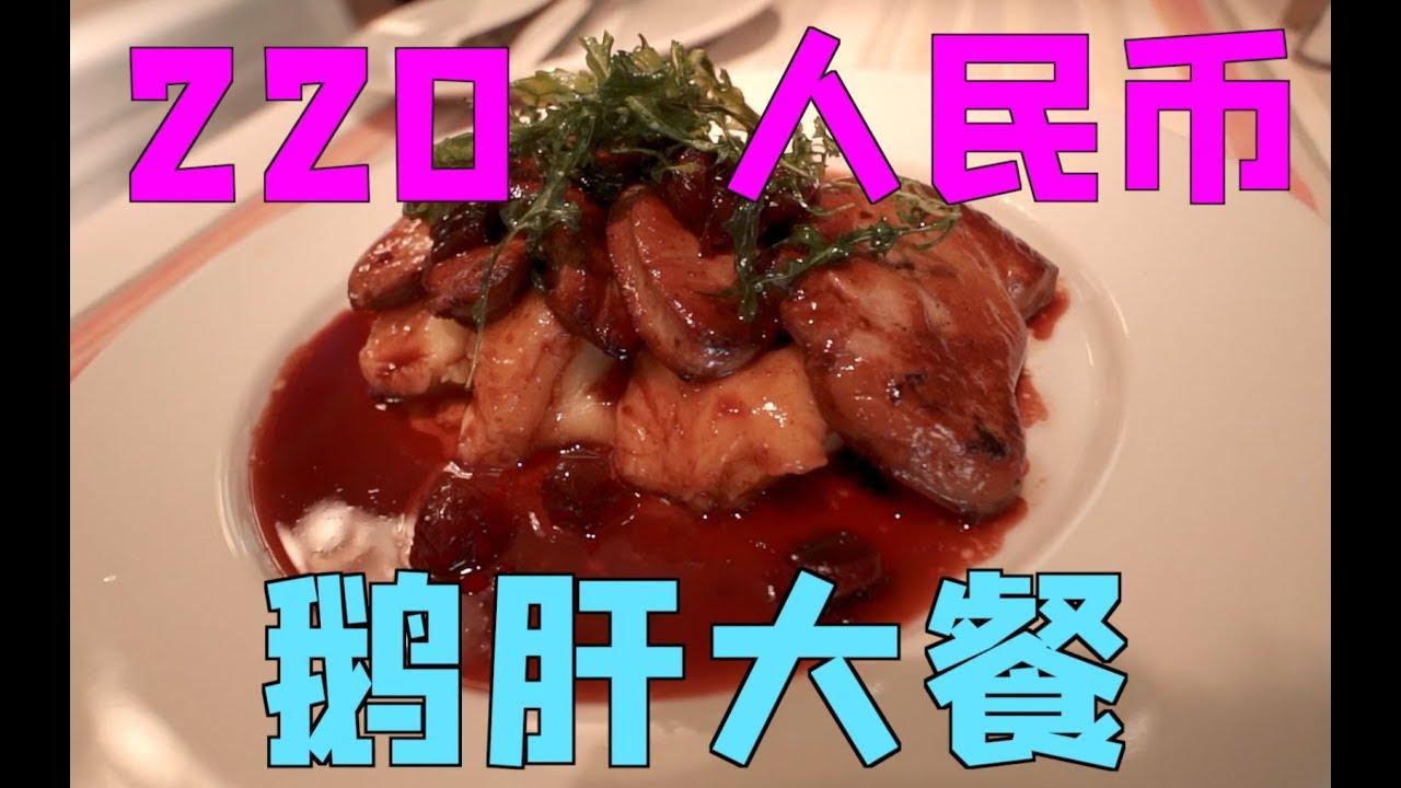 【美食】原來鵝肝長這樣?打卡布達佩斯網紅餐廳Menza,貴哭了!