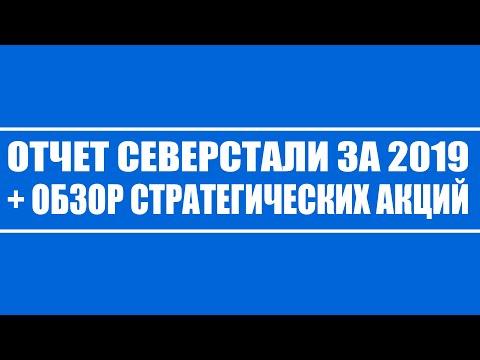 Отчёт Северстали 2019 год. Мысли по Тинькофф банк + Башнефть преф + ТМК + Русгидро + ВТБ