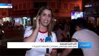 مراسلة الغد: فرحة عارمة تجتاح الشوارع التونسية بعد التأهل لربع نهائي أمم إفريقيا
