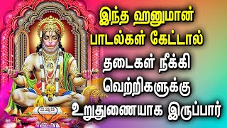 HANUMAN WILL LIBERATES ALL YOUR WORRIES AND PROBLEMS | Hanuman Padalgal | Hanuman Devotional Songs