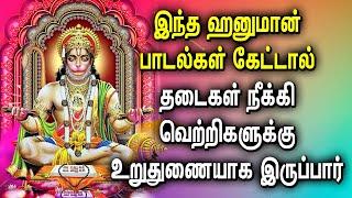 HANUMAN WILL LIBERATES ALL YOUR WORRIES AND PROBLEMS | Hanuman Padalgal | Hanuman Devotional Songs