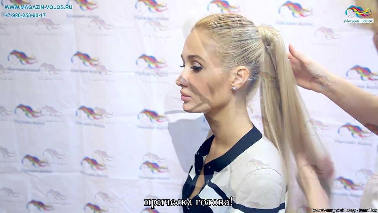 Шиньон-хвост на ленте из натуральных волос - YouTube