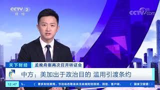 [天下财经]孟晚舟案再次召开听证会 中方:美加出于政治目的 滥用引渡条约| CCTV财经