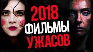 15 ФИЛЬМОВ УЖАСОВ 2018 ГОДА. ИТОГИ
