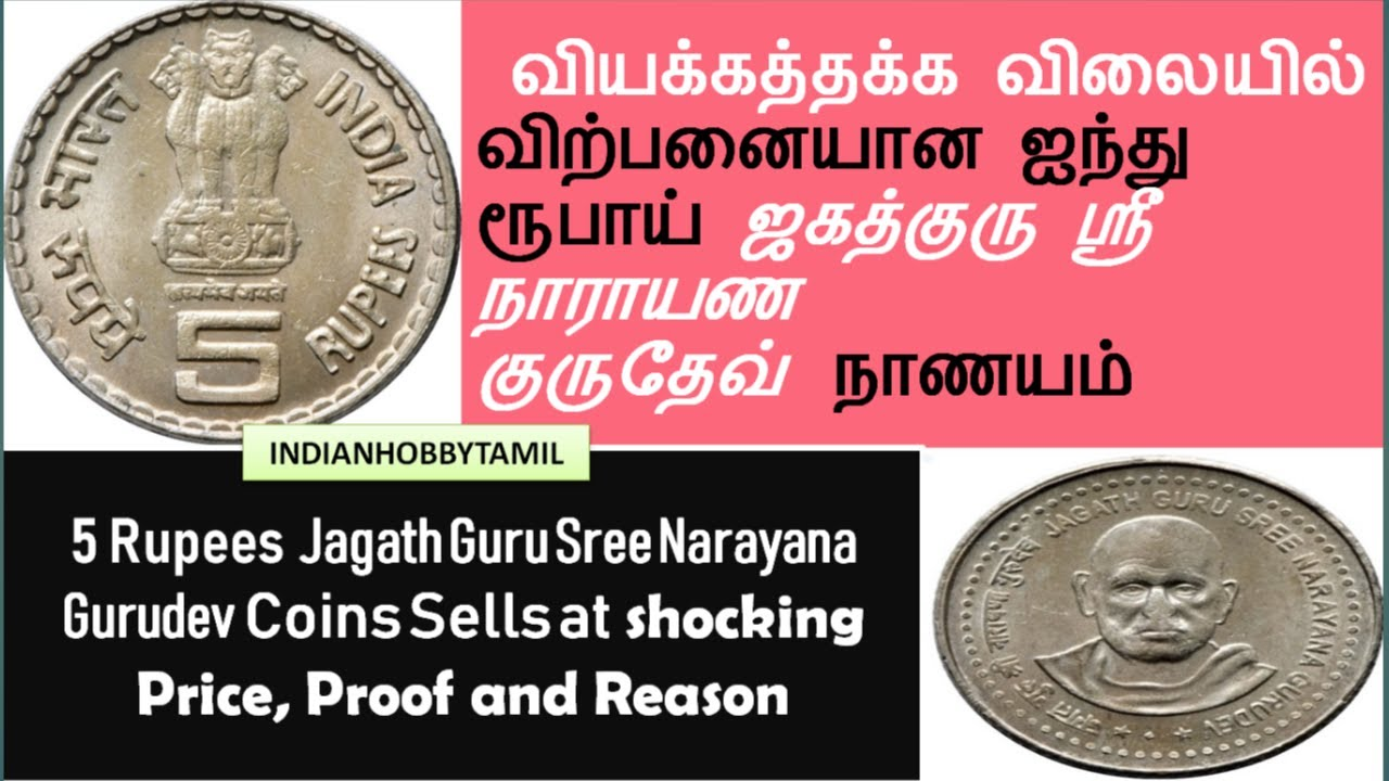 5 Rupees Jagath Guru Sree Narayana Gurudev Coin Value in Tamil  ||  Indian Hobby Tamil