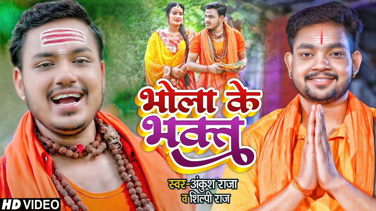 HD Video- भोला के भक्त | Ankush Raja, Shilpi Raj | Bhola Ke Bhakt | Ft. Toshi | New Bolbam Song 2021
