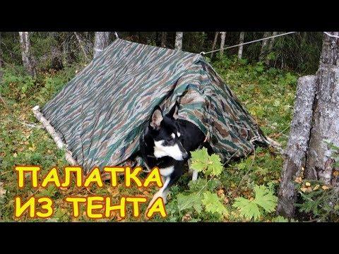 Как из тента  3 х 4 поставить приличную палатку
