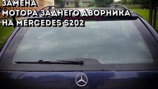[ремонт своими руками] Замена мотора заднего дворника на Mercedes S202