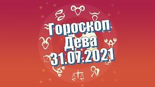 Дева: ежедневный персональный гороскоп на 31 Июля 2021