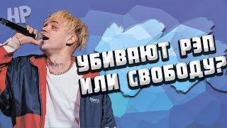 Массовые отмены концертов в России: чем опасно?