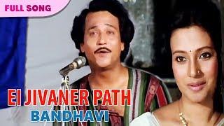 Ei Jivaner Path Soja Noi | Kishore Kumar | Bandhavi | Bengali Romantic Songs | Gathani Music