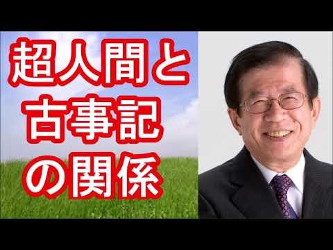 【武田邦彦】日本は2つの条件がそろった恵まれた国【武田教授 youtube】