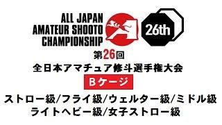 第26回全日本アマチュア修斗選手権大会【Bケージ】