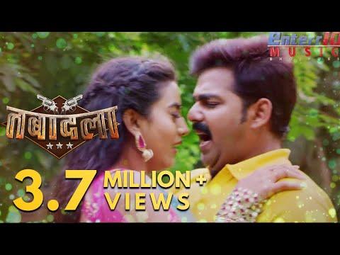 Chumma Ke Zeher - Film Tabadala (तबादला) - Pawan & Akshara Singh - SuperHit Bhojpuri Song 2017