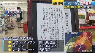 コンビニやスーパーなど 安全確保優先で臨時休業(19/10/12)