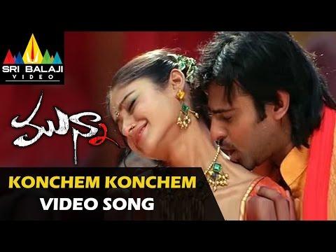 Munna Video Songs | Konchem Konchem Video Song | Prabhas, Ileana | Sri Balaji Video