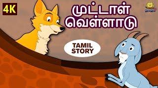 முட்டாள் வெள்ளாடு - The Foolish Goat | Bedtime Stories for Kids | Tamil Fairy Tales | Tamil Stories