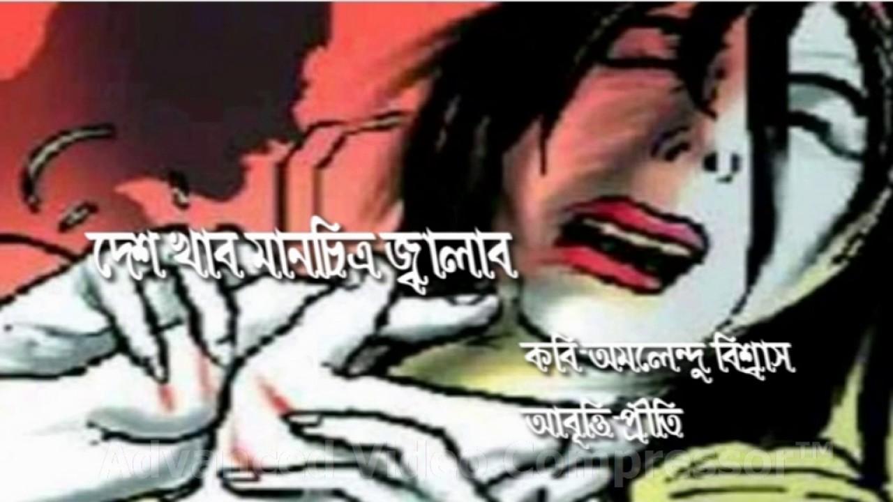 Bangla Kobita Prithibir Manchitro Jalabo Amalendu Biswas