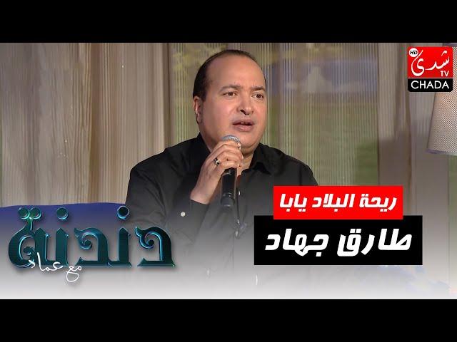 ريحة البلاد يابا بصوت الفنان طارق جهاد في برنامج دندنة مع عماد