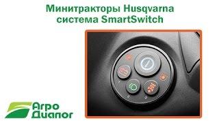 Минитракторы Husqvarna – система SmartSwitch(, 2015-09-29T15:24:07.000Z)