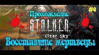 S.T.A.L.K.E.R Чистое Небо Прохождение / Сталкер Clear Sky Прохождение [Восставшие мертвецы] #4
