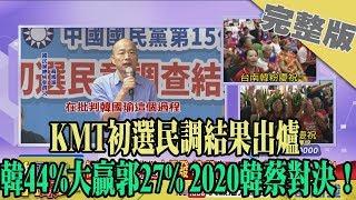 2019.07.15大政治大爆卦完整版(上) KMT初選民調結果出爐 韓44%大贏郭27% 2020韓蔡對決!