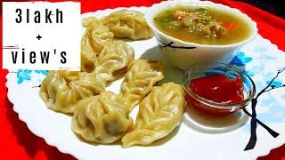 ঘরই বনয নও দকনর মত চকন মম রসপ -Chicken Momo Recipe at Home- Chicken Momo in Bengali
