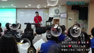 김현진 노래교실 ? 광주 금호 원광신협(월) ? 다듬이…