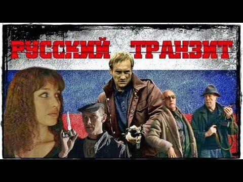 РУССКИЙ ТРАНЗИТ (1994) российский детективный сериал - все серии