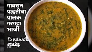 |palak recipe|paramparik palak recipe|spinach recipe|spinach bhaji